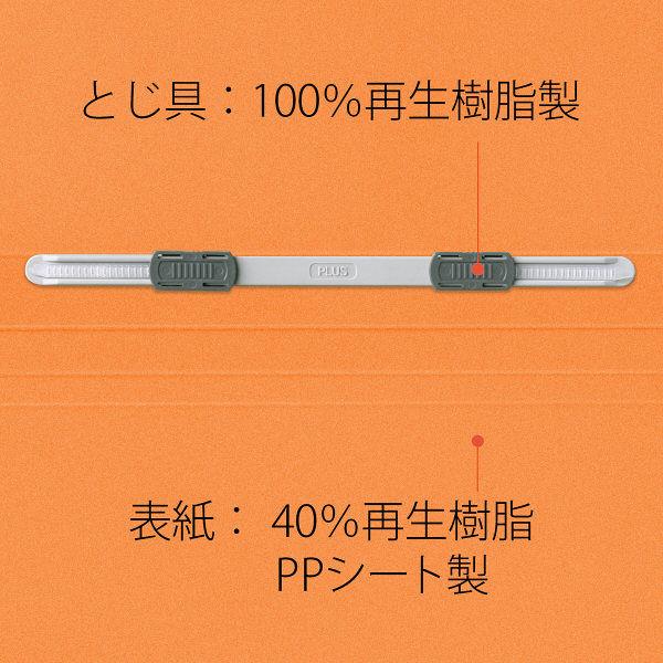 プラス PPフラットファイルA3二つ折りOR 98370 (直送品)