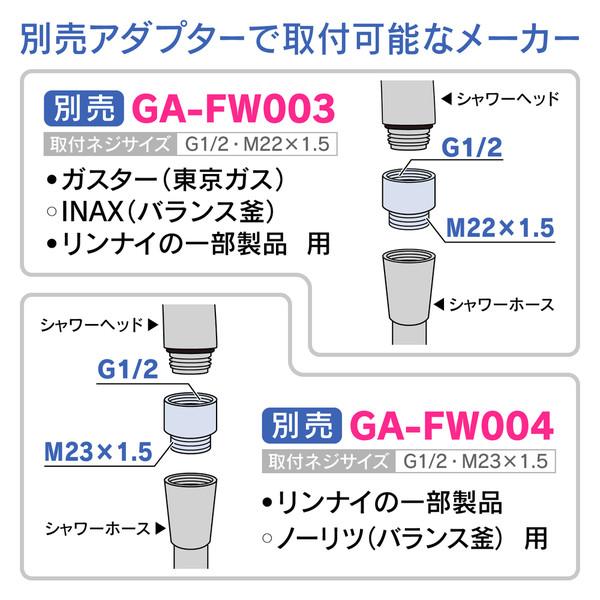 ガオナ シャワーヘッド クリア 大型噴板 (節水30% 低水圧対応 日本製 レッド) GA-FA006 (直送品)