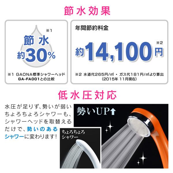 マジカヨ・アリエーネ シャワーヘッド 節水 極細 (シャワー穴0.3mm 肌触り・浴び心地やわらか 低水圧対応 パーシモンオレンジ) GA-FA018(直送品)
