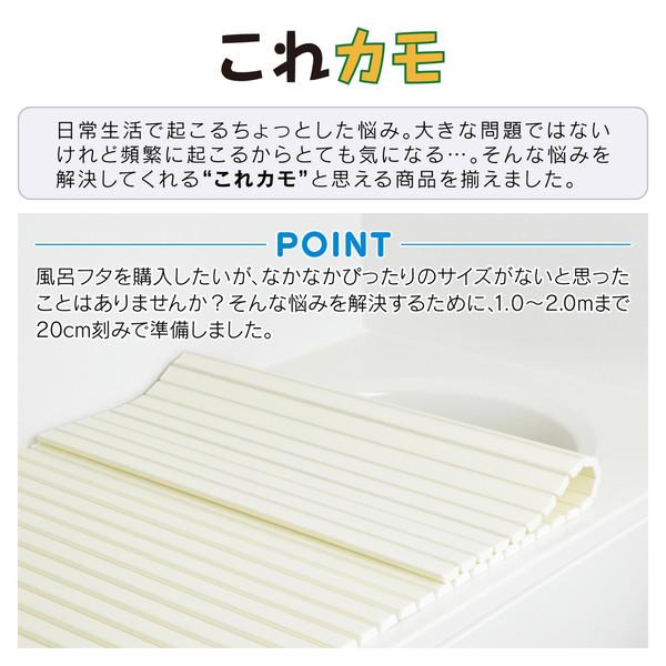 これカモ シャッター式風呂ふた 取替用 幅75×長さ120cm (コンパクト 軽量 アイボリー) GA-FR008 (直送品)