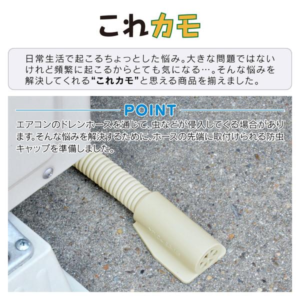 これカモ エアコン用 防虫キャップ (防虫効果 取付簡単 工事不要) GA-KW002 (直送品)