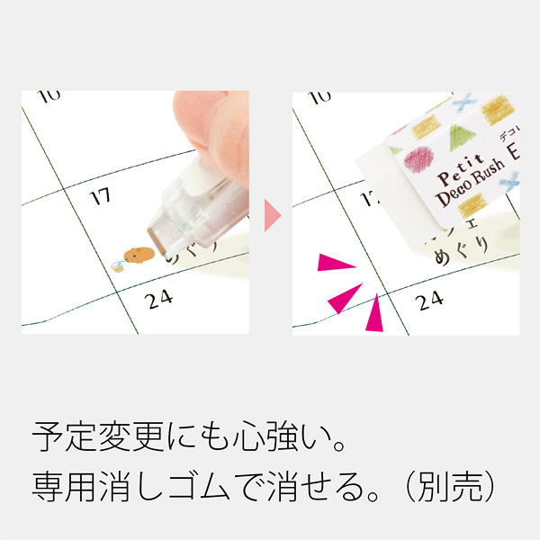 デコラッシュ交換テープカピバラ(直送品)
