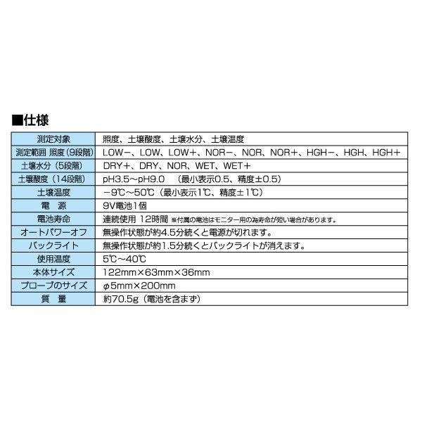 デジタル土壌酸度計 A 地温・水分・照度測定機能付 72716 1セット(2台) シンワ測定 (直送品)