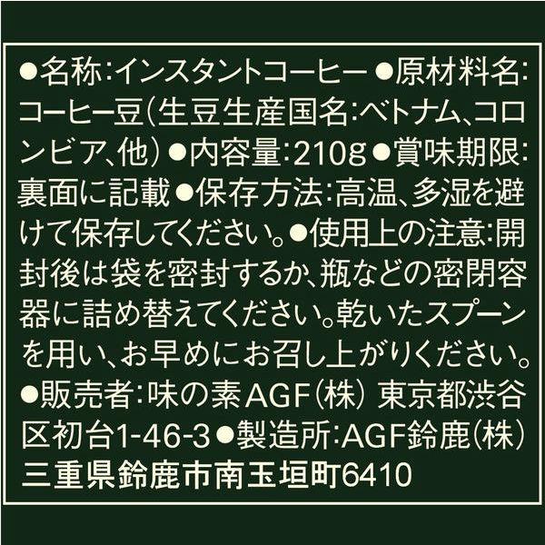 AGFブレンディ 210g×4袋