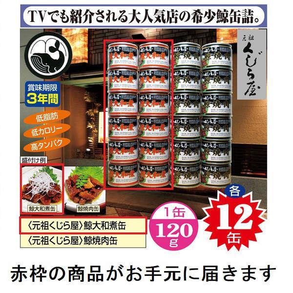 ファミリー・ライフ <元祖くじら屋>鯨大和煮缶120g(固形量75g) 69981 1セット(12缶入) (直送品)