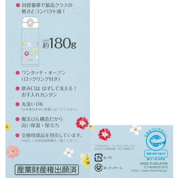 真空断熱ケータイマグJNL-402P-B