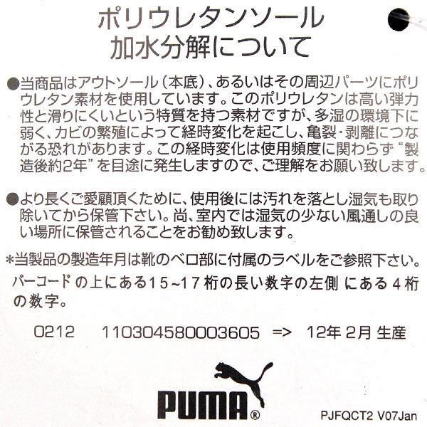 プーマイグナイト3スニーカー24.0cm
