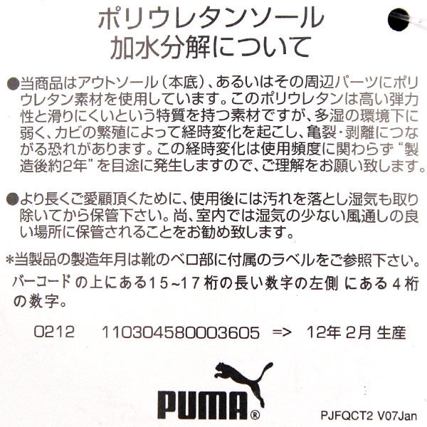プーマイグナイト4シューズ23.0ピンク
