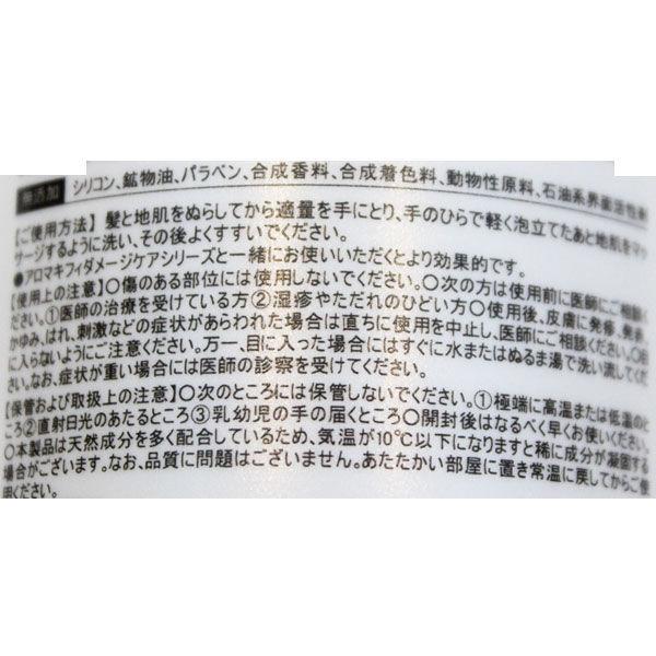 アロマキフィ ダメージケアシャンプー