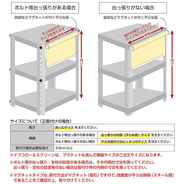 ナプコインテリア シングルロールスクリーン マグネットタイプ プル式 フルーレ 高さ900×幅490mm クリームホワイト 1本(直送品)