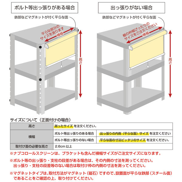 ナプコインテリア シングルロールスクリーンマグネットタイプ プル式 フルーレ 高さ1900×幅1160mm クリームホワイト 1本(直送品)