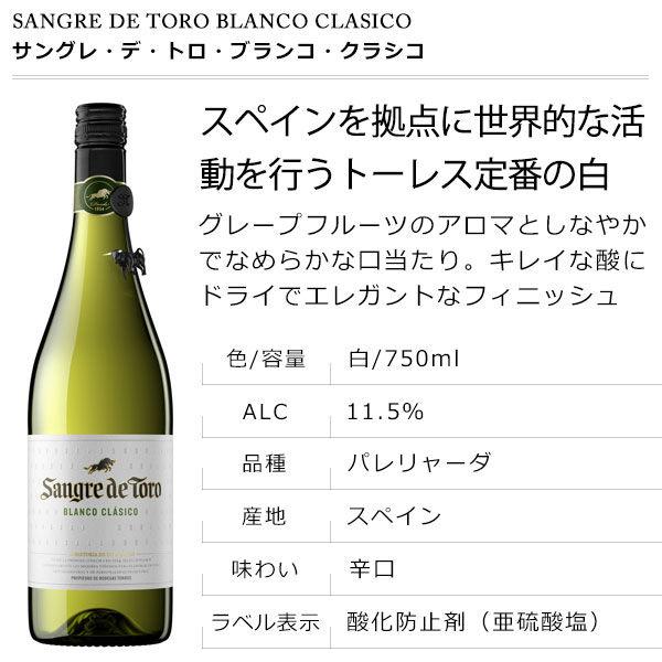 エノテカおすすめ 欧州白ワイン6本セット