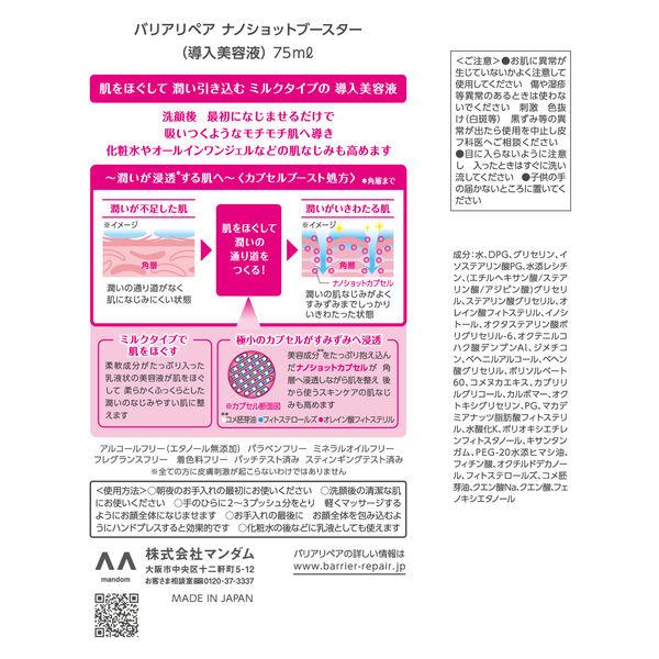 バリアリペア  ブースター導入美容液