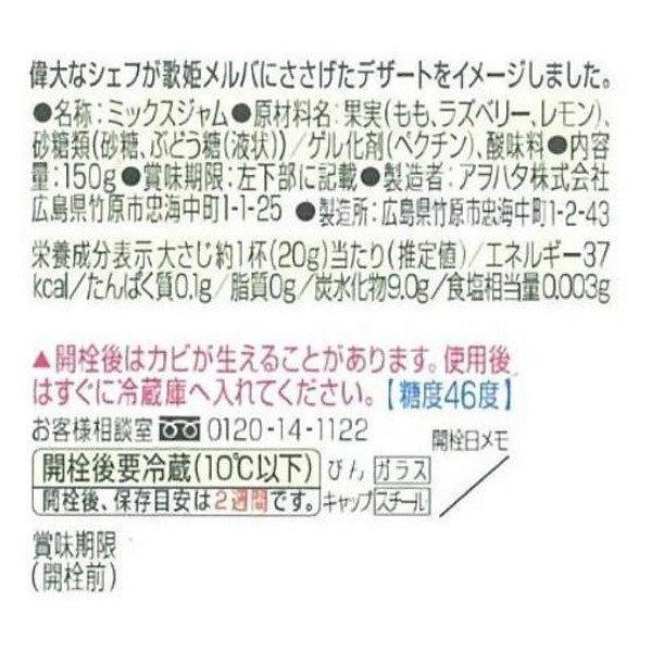 アヲハタ ピーチ・メルバ150g 3個