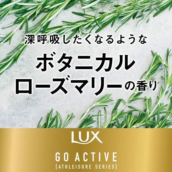 LuxヘルシーS 全身シャンプー&バーム