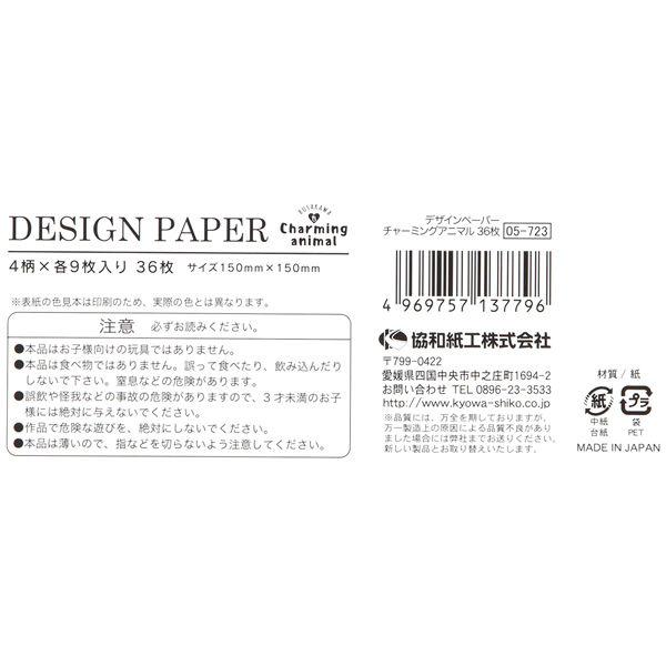折り紙  チャーミングアニマル