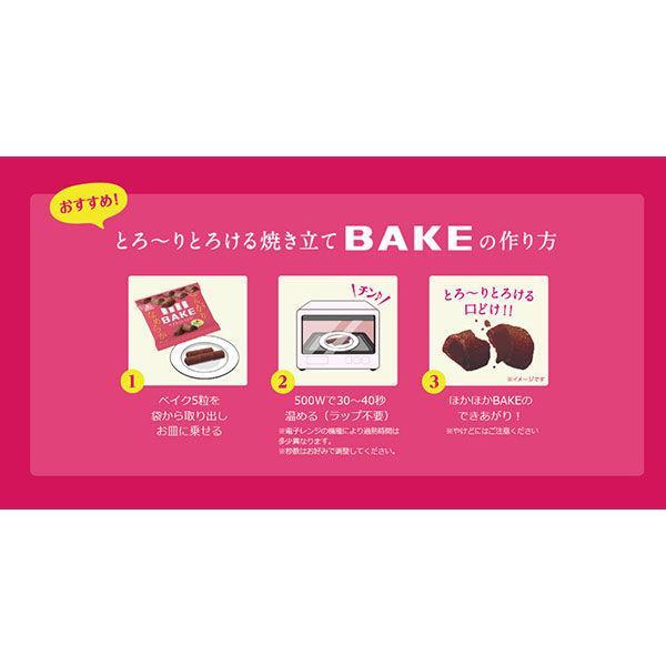ベイクショコラ 2袋(400g)
