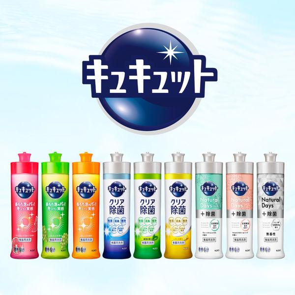 キュキュット ポンプ オレンジ