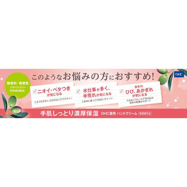 DHC薬用ハンドクリーム30g