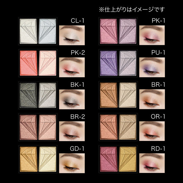 ケイトクラッシュダイヤモンドアイズBR2