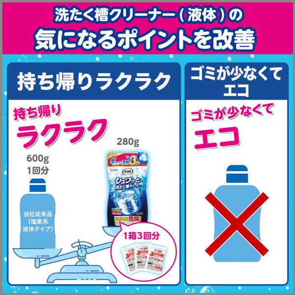 洗浄力 シュワッと洗たく槽クリーナー