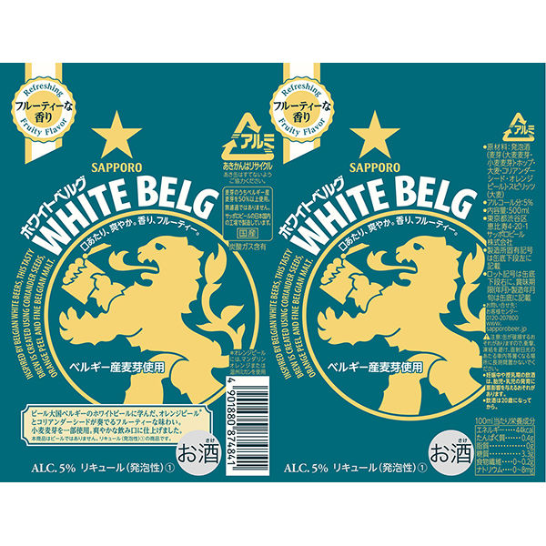 ホワイトベルグ350ml×12本+グラス