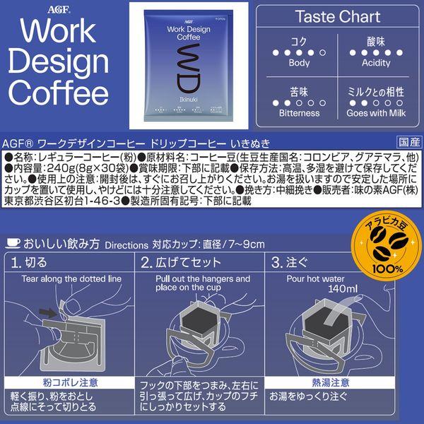 ワークデザインコーヒー いきぬき