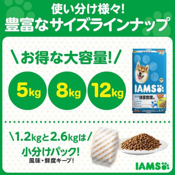 アイムス体重管理用小粒 5kg×2