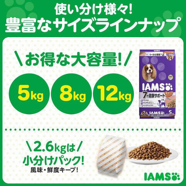 アイムス7歳以上 健康サポ 5kg×2