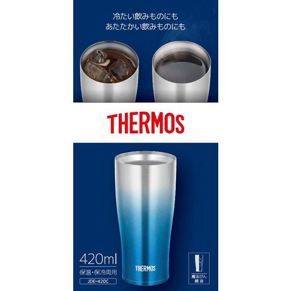 真空断熱タンブラー 420ml ブルー