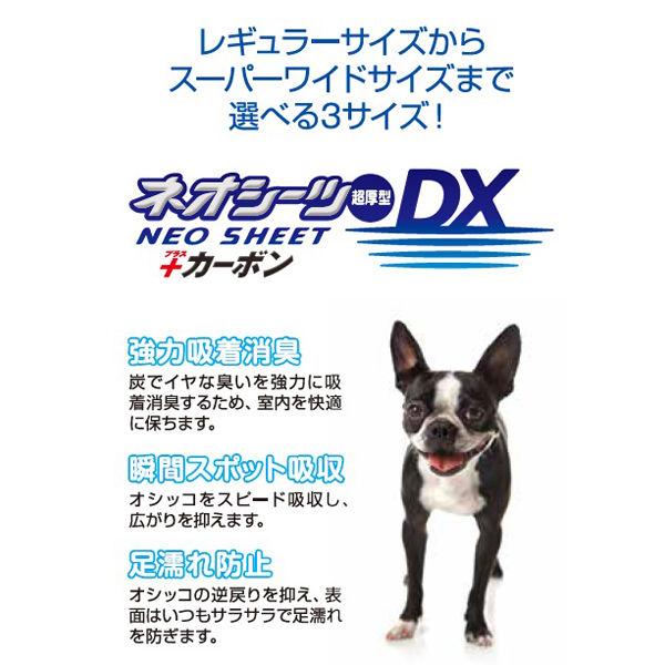 ネオシーツ  DXスーパーワイド 18枚