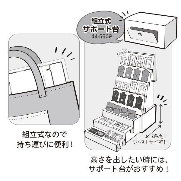 ササガワ ORIGINAL WORKS 紙製組立式傾斜かざり棚 ブラック 44-5806 2個袋入 (取寄品)