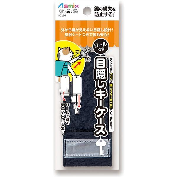 アスカ 目隠しキーケース ネイビー KCV03NB(直送品)