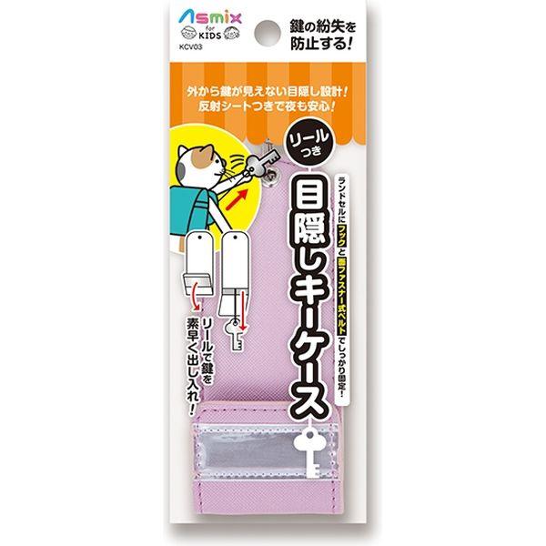 アスカ 目隠しキーケース ラベンダー KCV03V(直送品)