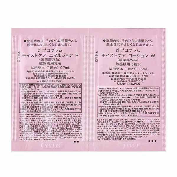 アレルバリアエッセンスBB L体感セット
