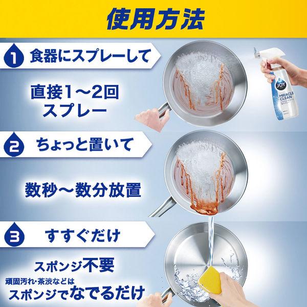 ジョイ クリーン泡スプレー 微香×2