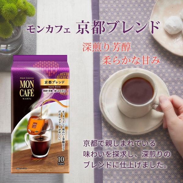 モンカフェ 京都ブレンド 3パック