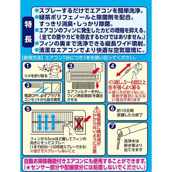エアコン らく スプレー ハピ 洗浄