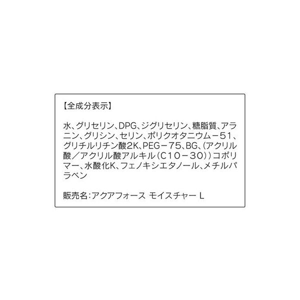 ORBIS アクアフォースL 3STEP