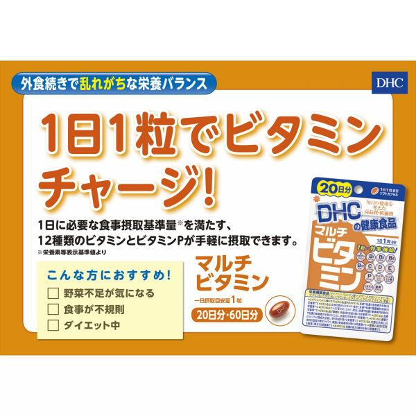 DHC 毎日の基本サプリセット 1袋60日マルチビタミン&60日マルチミネラル