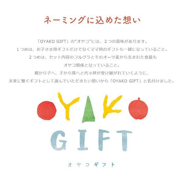 フルグラOYAKO-GIFT 1セット