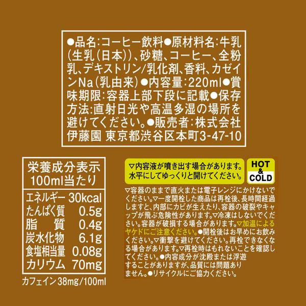 バリスタズ ブレンド 220ml 6缶