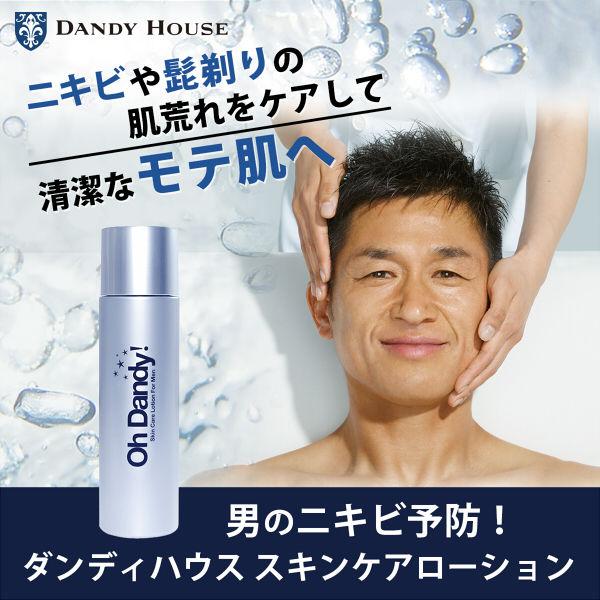 ダンディハウス 化粧水+ミニタオル+紙袋