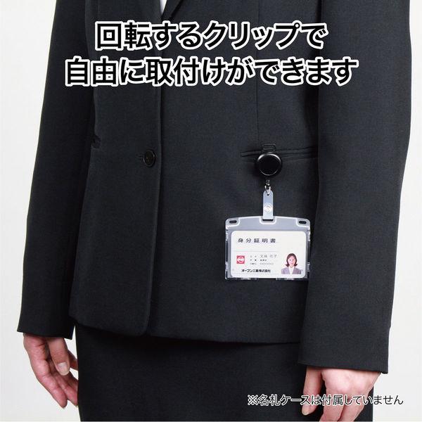 オープン工業 IDカード用巻取りリールクリップ NB-70 1袋(10個入)