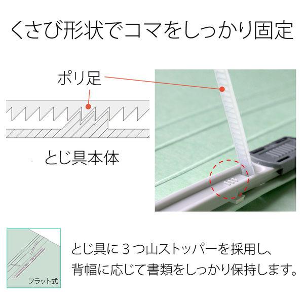 フラットファイル樹脂製とじ具A4 5冊入