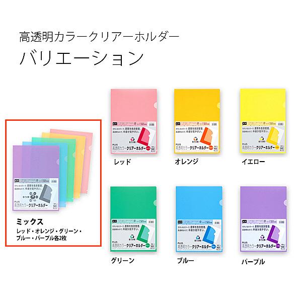 プラス 高透明カラークリアホルダー A4 5色アソート 1袋(100枚)