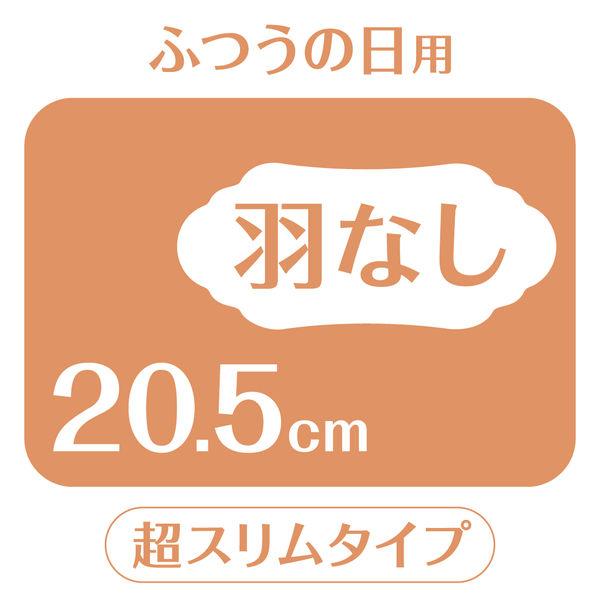 素肌のきもち 羽なし 20.5cm×3