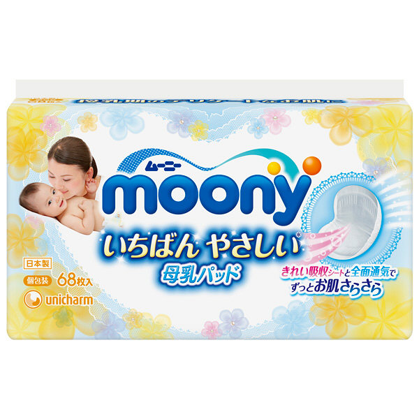 ムーニー出産準備 新生児+母乳パッド