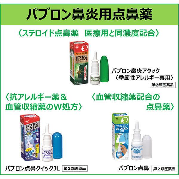 パブロン鼻炎カプセルSα 24C