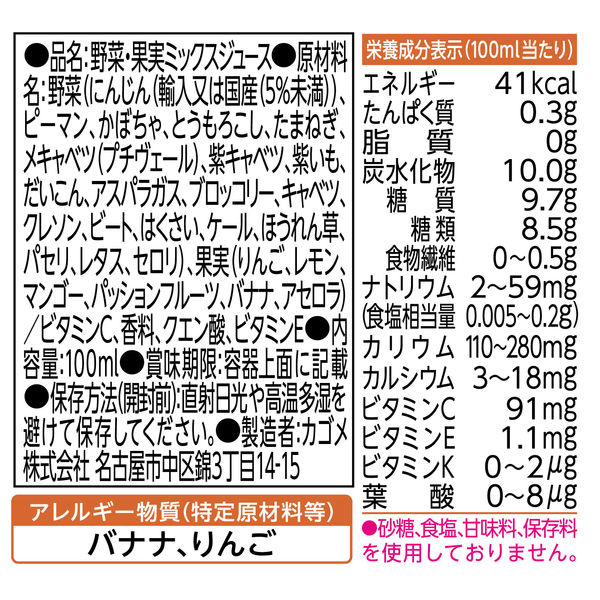 野菜生活100 3種アソート 12本